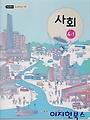 초등학교 교과서 사회 4-1 (2018)