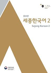 세종한국어 2 (증보판) - 영문판