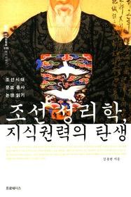 조선 성리학, 지식권력의 탄생