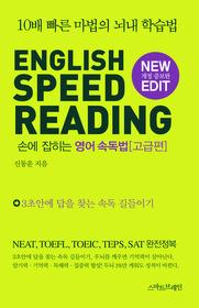 "<font title=""ENGLISH SPEED READING 손에 잡히는 영어 속독법 - 고급편"">ENGLISH SPEED READING 손에 잡히는 영어 ...</font>"
