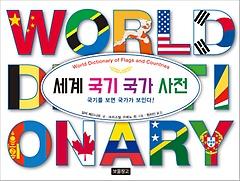 세계 국기 국가 사전