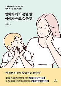 "<font title=""엄마가 하지 못한 말 아이가 듣고 싶은 말"">엄마가 하지 못한 말 아이가 듣고 싶은 ...</font>"