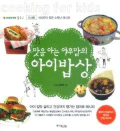 맛을 아는 여우맘의 아이밥상