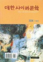 대한 사이버 문학 2006 제6호