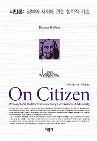 시민론 - 정부와 사회에 대한 철학적 기초