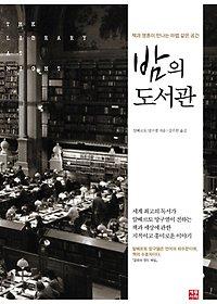 밤의 도서관
