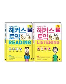 해커스 토익 왕기초 RC Reading 리딩 + LC Listening 리스닝 세트