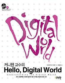(커니핸 교수의) hello, digital world : 4차 산업혁명 시대에 알아야 할 디지털 세상의 모든 것!