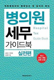 병의원 세무 가이드북 - 실전편