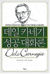 데일 카네기 성공 대화론