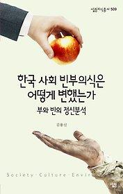 한국 사회 빈부의식은 어떻게 변했는가