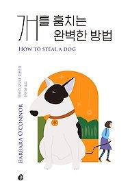 "<font title=""[90일 대여] 개를 훔치는 완벽한 방법 - 리커버"">[90일 대여] 개를 훔치는 완벽한 방법 - ...</font>"