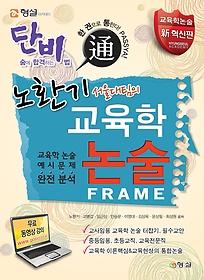 노환기 서울대팀의 교육학 논술 (2013)