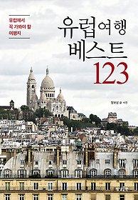 [90일 대여] 유럽여행 베스트 123
