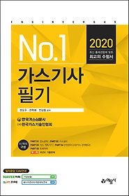 2020 No.1 가스기사 필기