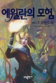 에윌란의 모험 vol.3