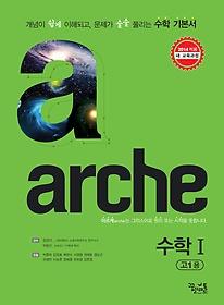 arche 아르케 수학 1 (2017년용)