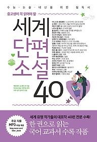 중고생이 꼭 읽어야 할 세계단편소설 40
