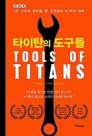 타이탄의 도구들 (큰글씨책)