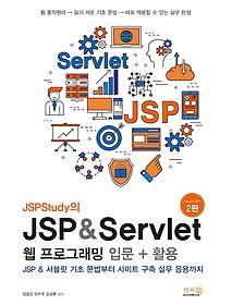 """<font title=""""JSPStudy의 JSP 웹프로그래밍 입문+활용 (Servlet 추가)"""">JSPStudy의 JSP 웹프로그래밍 입문+활용 (S...</font>"""