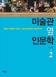 미술관 옆 인문학 2