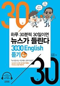 3030 English 듣기 4탄