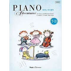 피아노 어드벤처 7-B (올인원)
