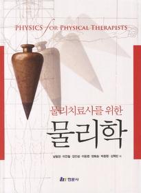 (물리치료사를 위한) 물리학 =Physics for physical therapists
