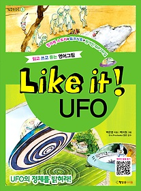 Like It! UFO 유에프오