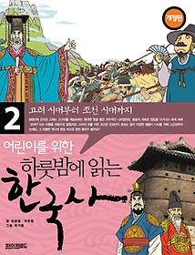 어린이를 위한 하룻밤에 읽는 한국사 2