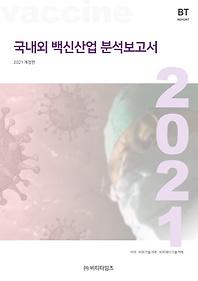 2021 국내외 백신산업분석보고서