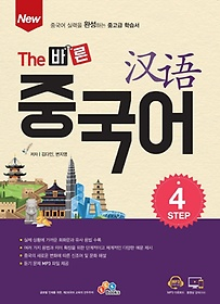 New The 바른 중국어 Step 4