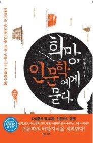 희망, 인문학에게 묻다 : 대한민국 업그레이드를 위한 신동기의 인문학주장