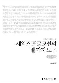 """<font title=""""세일즈 프로모션의 열 가지 도구 (큰글씨책)"""">세일즈 프로모션의 열 가지 도구 (큰글씨책...</font>"""