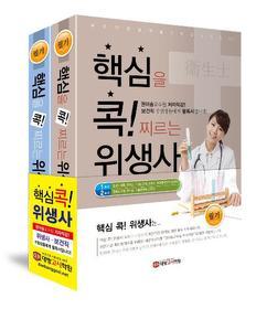 핵심을 콕! 찌르는 위생사 필기 (2011)