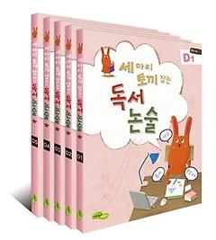 세마리 토끼 잡는 독서 논술 세트D (초5~6)