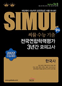 "<font title=""Simul 씨뮬 9th 수능기출 전국연합학력평가 3년간 모의고사 고 3 한국사 (2021)"">Simul 씨뮬 9th 수능기출 전국연합학력평가...</font>"