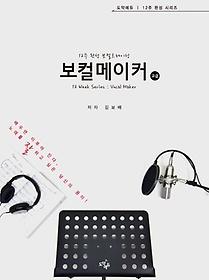 12주 완성 보컬트레이닝 보컬 메이커 - 고급