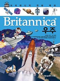 브리태니커 만화 백과 - 우주