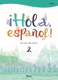 Hola, espanol! 스페인어 2