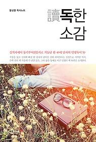 독(讀)한 소감 : 황상열 독서노트 : 실직자에서 동기부여전문가로 거듭난 한 40세 남자의 인생독서 59