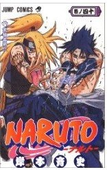 NARUTO 40 (コミック)