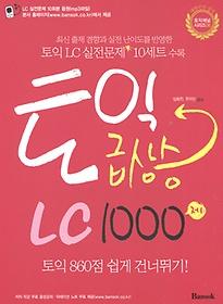 토익 급상승 LC 1000제