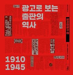 광고로 보는 출판의 역사 - 일제강점기 편