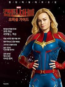캡틴 마블 - 오피셜 가이드
