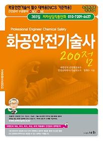 2021 화공안전기술사 200점