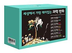 """<font title=""""세상에서 가장 재미있는 과학 만화 7권 세트"""">세상에서 가장 재미있는 과학 만화 7권 세...</font>"""