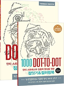 점잇기&컬러링북 세트 - 동물편