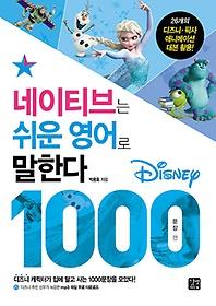 "<font title=""네이티브는 쉬운 영어로 말한다 - 디즈니 1000문장 편"">네이티브는 쉬운 영어로 말한다 - 디즈니 1...</font>"
