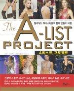 A리스트 프로젝트